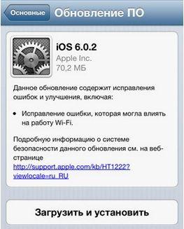 Скачать iOS 6.0.2 для iPad mini и iPhone 5