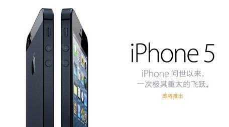 iPhone 5 официально появится в Китае