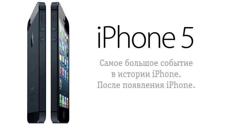 Ация безлимитный интернет Билайн iPhone 5