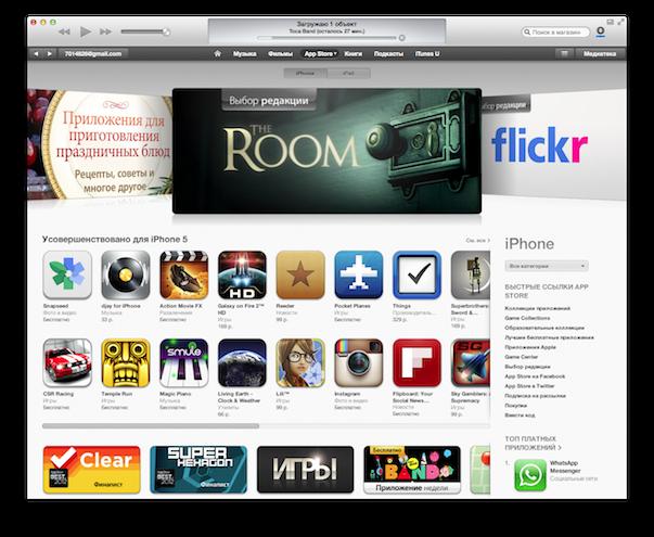 Самые популярные приложения в российском App Store