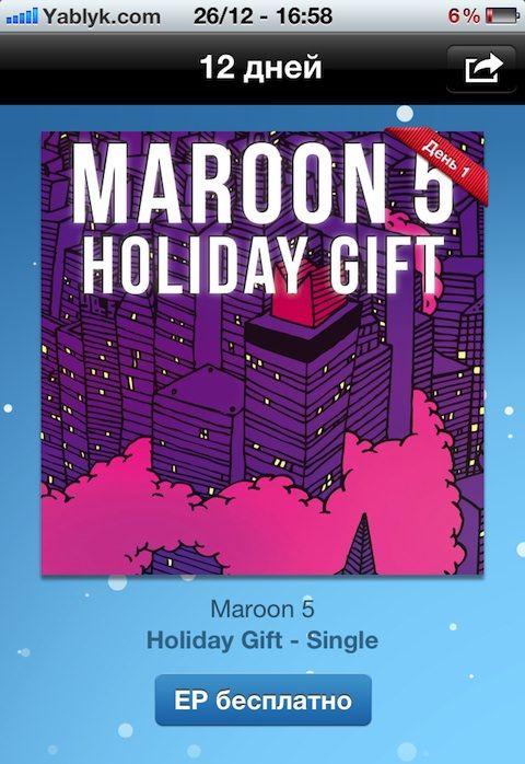 «12 дней подарков от iTunes»: день Первый - сингл группы Maroon 5