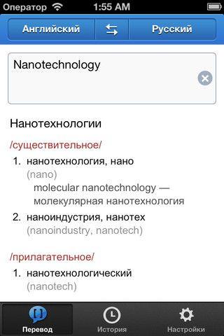 Переводчик у Вас в кармане - Яндекс.Перевод для iPhone, iPad или iPod Touch