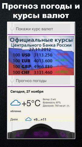 """Скачать Собеседник HD - Ну почти """"русское Siri"""" [AppStore / Обзор]"""