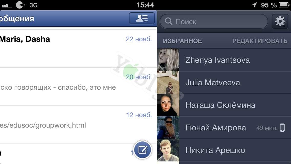 Обновление чата для Facebook на iOS и Android