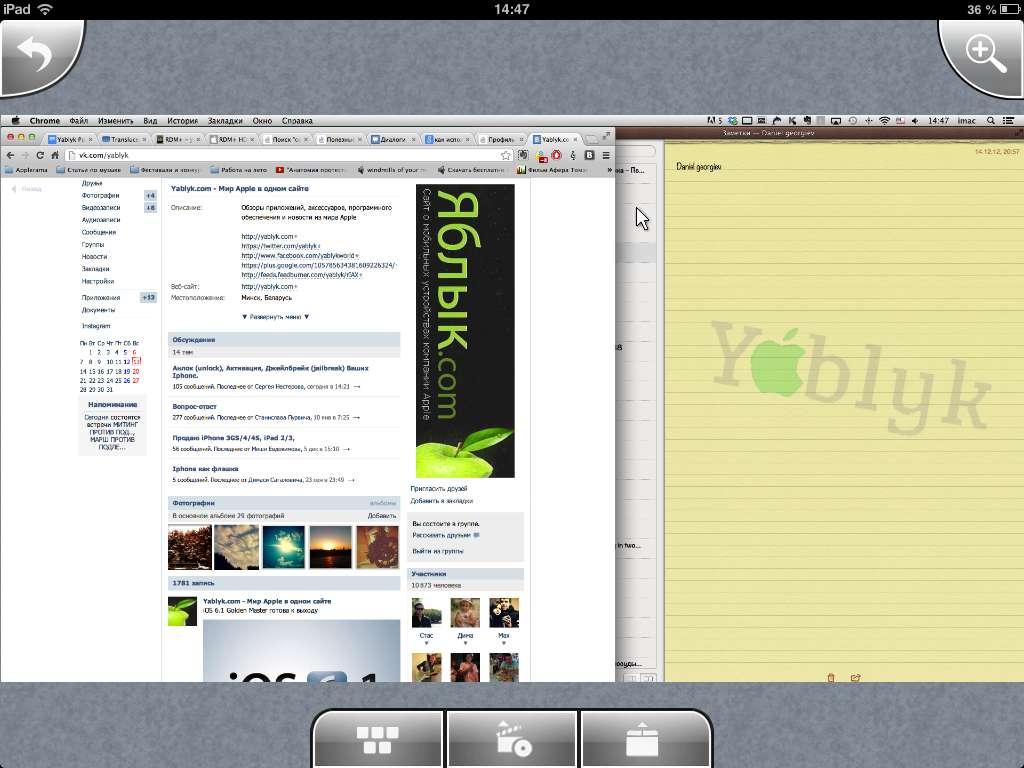 RDM+ позваляет удаленно управлять компьютером при помощи iPad