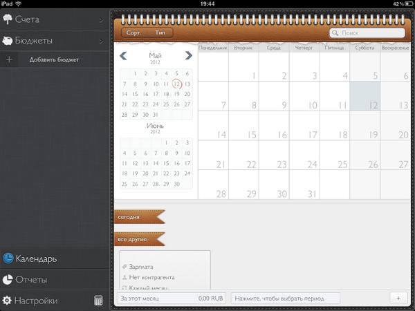 MoneyWiz - лучший учет финансов в Вашем iPhone, iPad и Mac