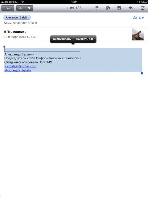 Как создать HTML подпись к электронному ящику на iPhone или iPad