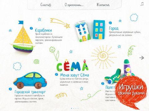 Скачать KidsCraft – Детская мастерская для iPad [App Store / Обзор]