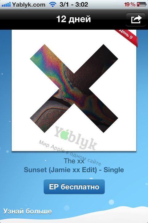 «12 дней подарков от iTunes»: день 9. The xx – Sunset (Jamie xx Edit). Скачать