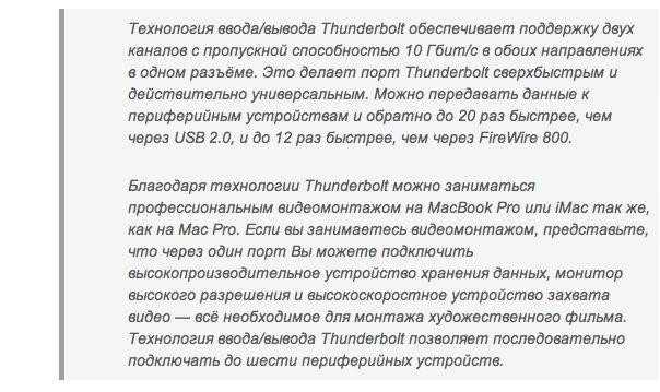 Apple снизила цену на Thunderbolt кабель