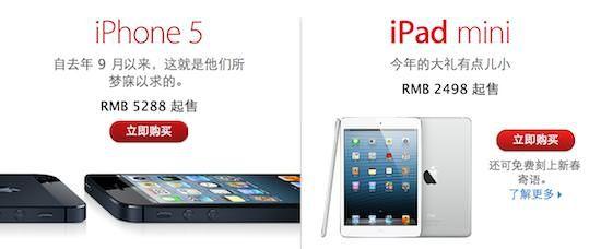 Apple предоставила китайским покупателям товары в рассрочку