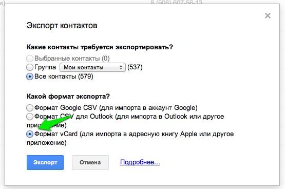 Как перенести контакты из Google в iCloud