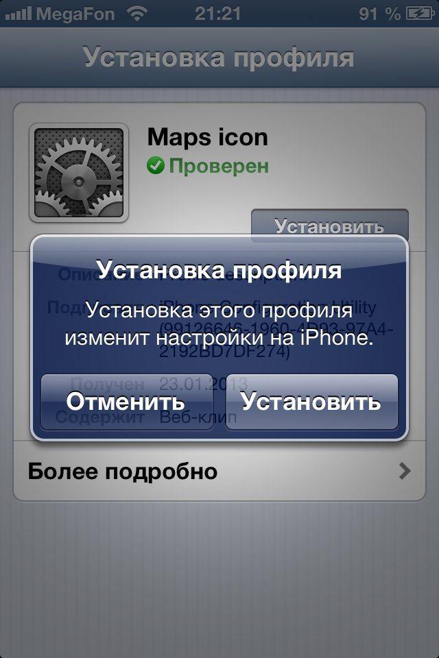 Как создать собственные иконки для приложений на iPhone или iPad без джейлбрейка