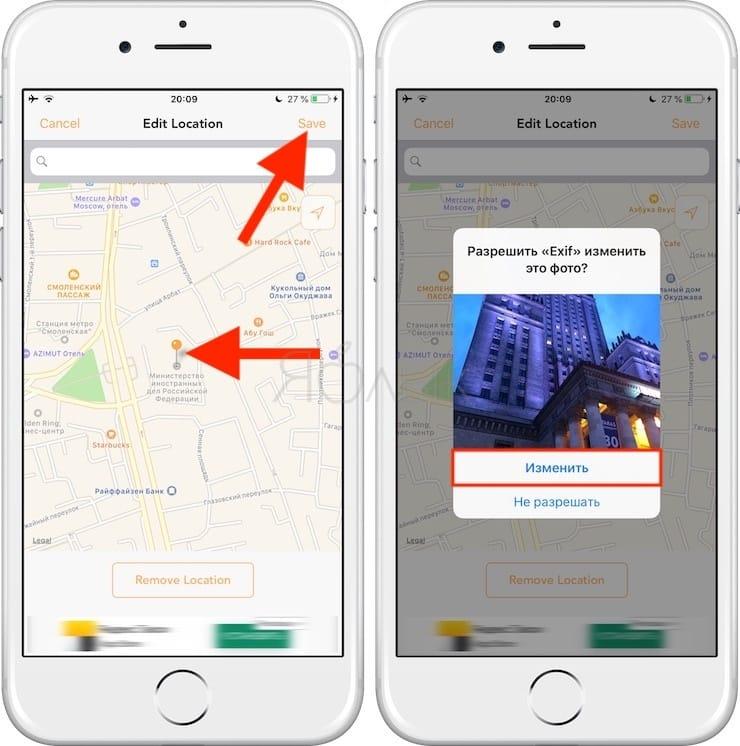 Как изменить метаданные местонахождения, дату и т.д. на фото в iPhone