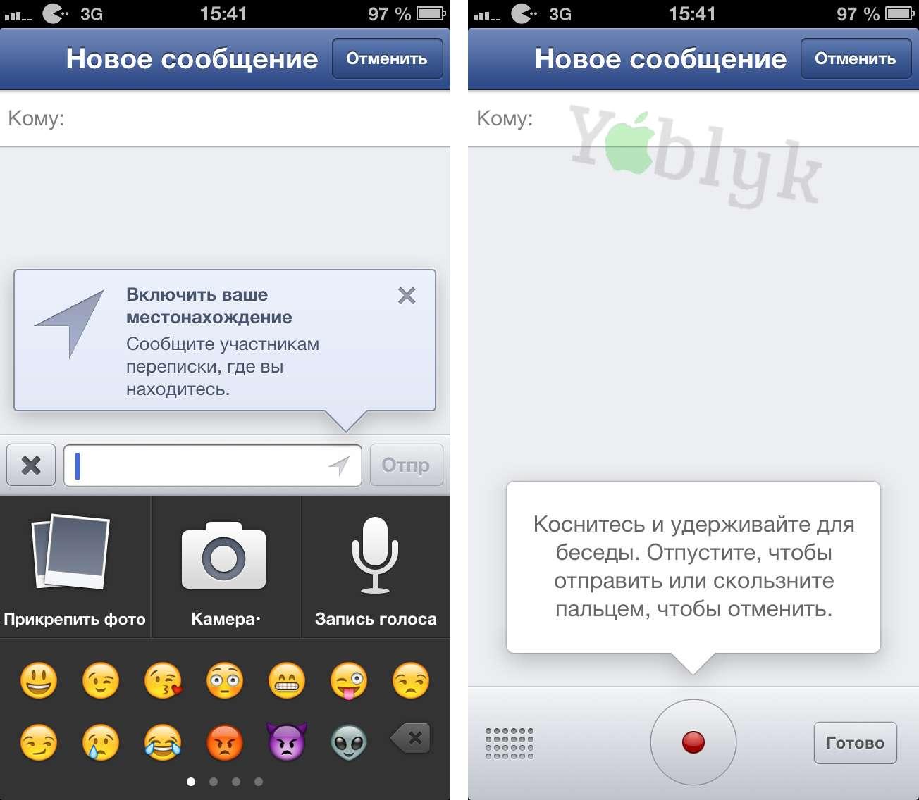 Вышло обновление чата для Facebook с голосовыми сообщениями