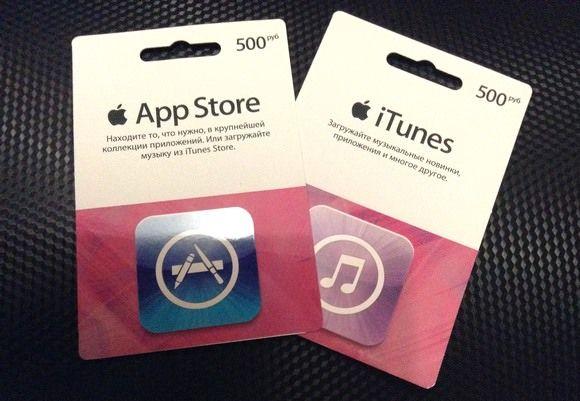 Как использовать подарочные карты (Gift Card) App Store и iTunes Store