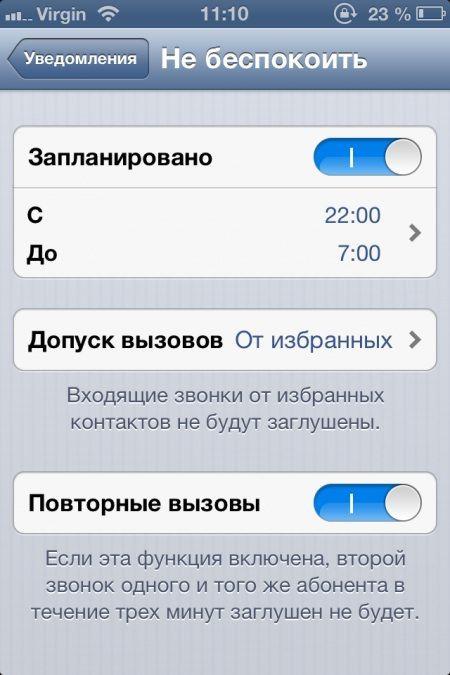 Сбой в работе режима Не беспокоить в iOS 6