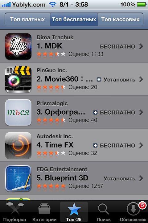 Скачать MDK для iPhone. Приложение самой большой группы Вконтакте держится в топе роcсийского App Store
