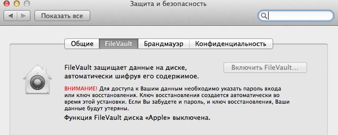 Как сбросить пароль на Mac OS X через режим восстановления