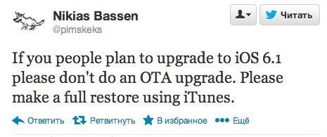 Восстановление iOS 6.1 в iTunes