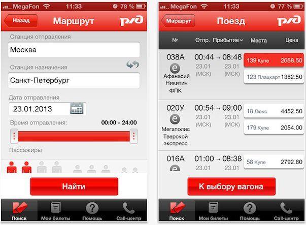 Купить билет на поезд с помощью iPhone