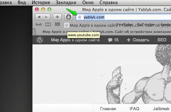 6 полезных секретов Safari для Mac OS X