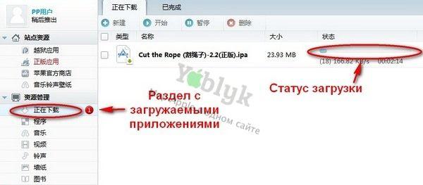 PPhelper-for_iphone-ipad-yablyk
