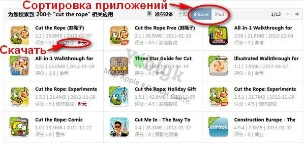 Как устанавливать на iphone платные приложения