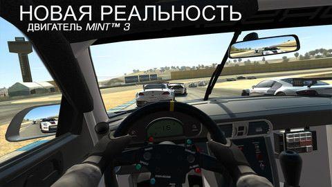Real Racing 3 - For iPhone 4 - iPad 2 - iPod