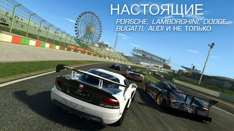 Real Racing 3 - For iPhone 4 - iPad 3 - iPod