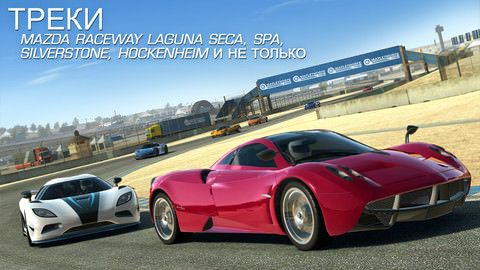 Real Racing 3 - For iPhone 4S - iPad 3 - iPod