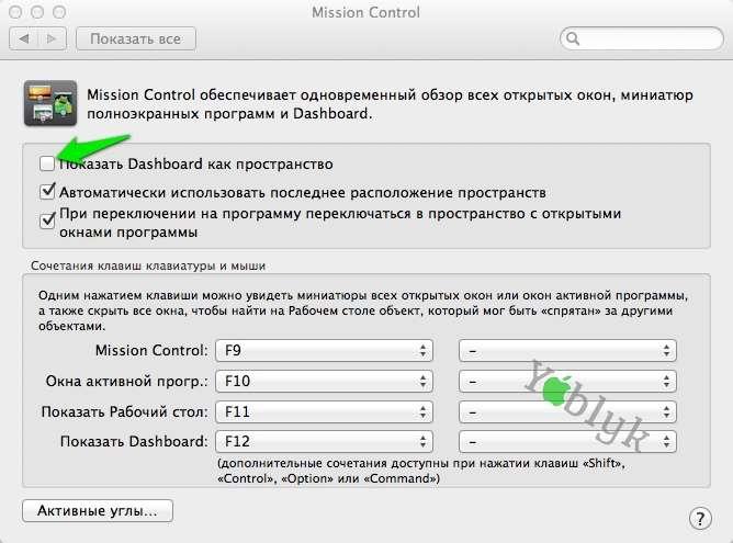 Как добавить виджеты из Dashboard на рабочий стол в Mac OS X