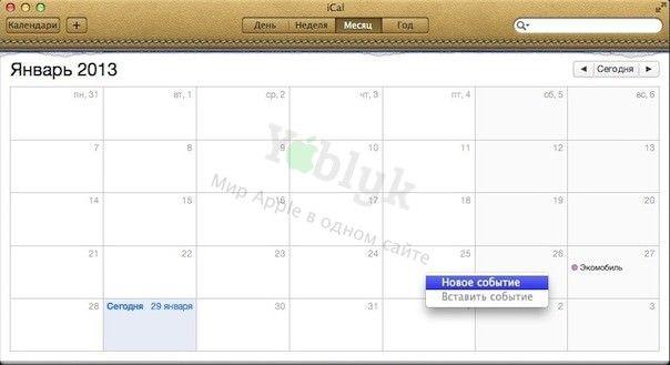 Упрощаем работу с напоминаниями в iCal на Mac OS X с помощью Remind Me Later