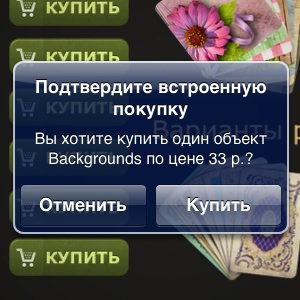 in_app