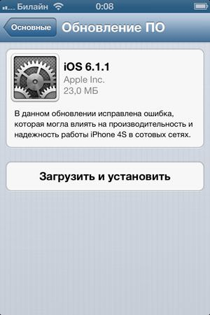ios611-release-for-iPhone-4S