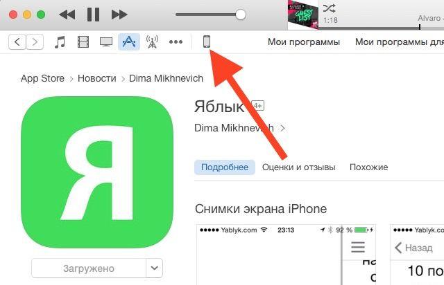 itunes iphone 6