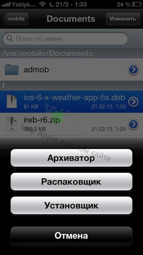 Не работает Погода после джейлбрейка iOS 6.1