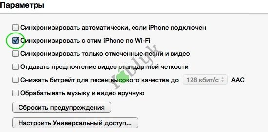wifi_sync_1