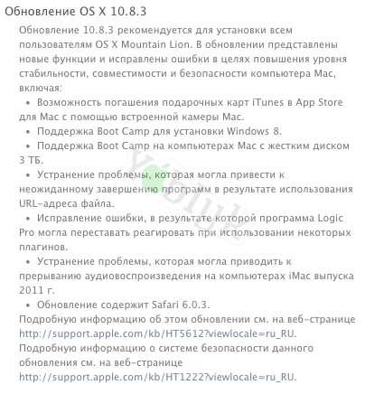 List-of-upgrades-OS-X-10.8.3