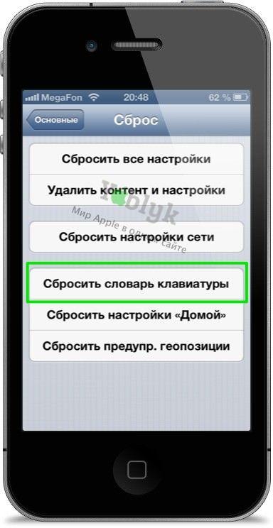 Автокоррекция в iPhone