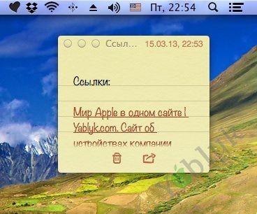 Вставка ссылок в Заметки на OS X