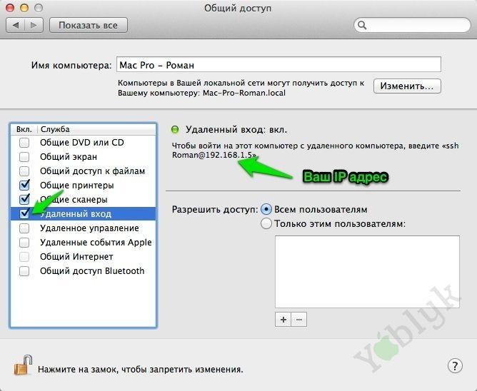mac_remote_2