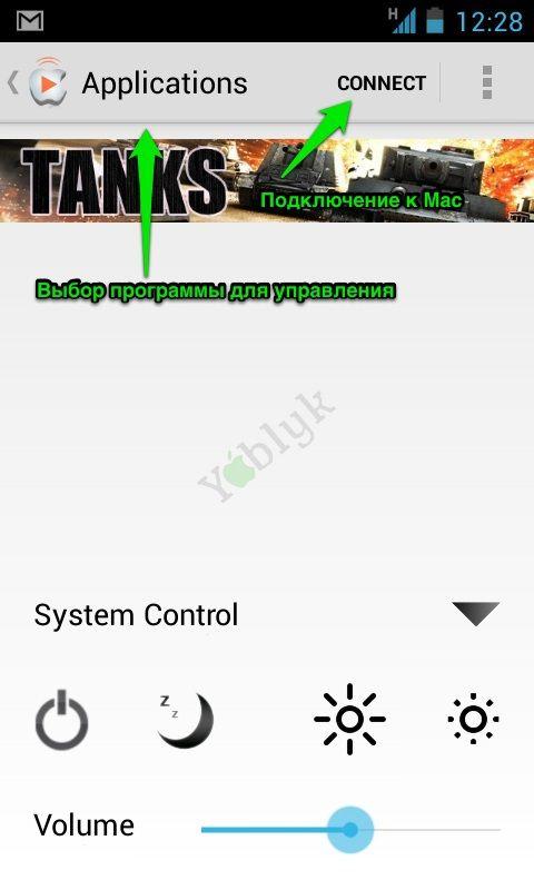 mac_remote_6