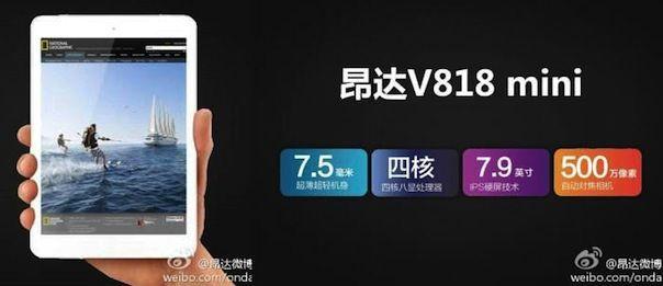 onda v818 китайский клон ipad mini