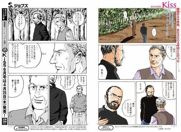 steve-jobs-manga (2)