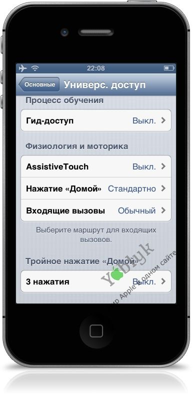 AssistiveTouch_1