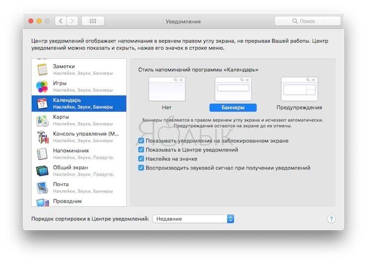 Настройки Уведомлений Календаря на Mac