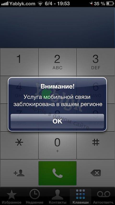 funny-iphone-yablyk
