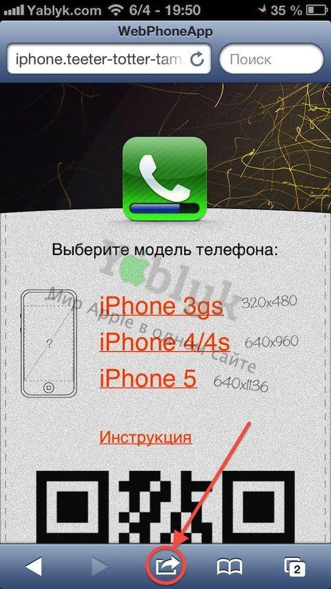 Как подшутить над владельцем iPhone