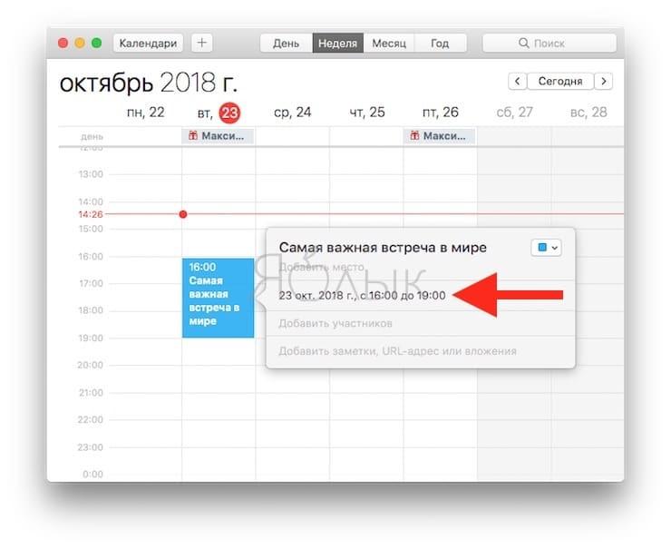 Как сделать так, чтобы «Календарь» на Mac автоматически открывал файлы в нужный момент